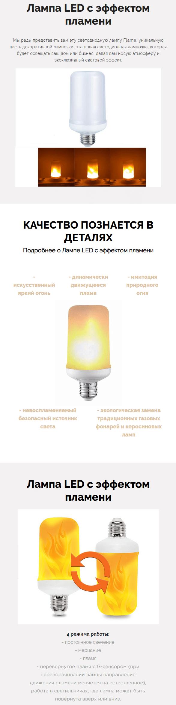 Лампа LED с эффектом пламени купить