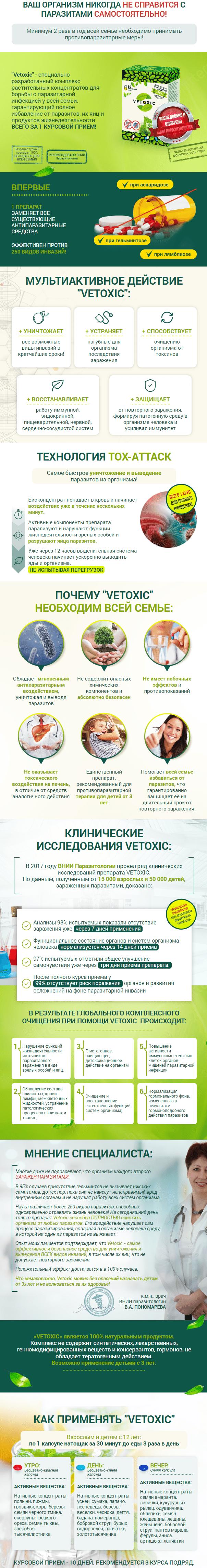 Vetoxic (Ветоксик) комплекс от паразитов и гельминтов купить