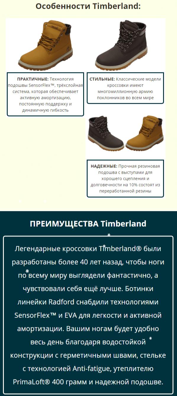 Зимние ботинки Timberland купить