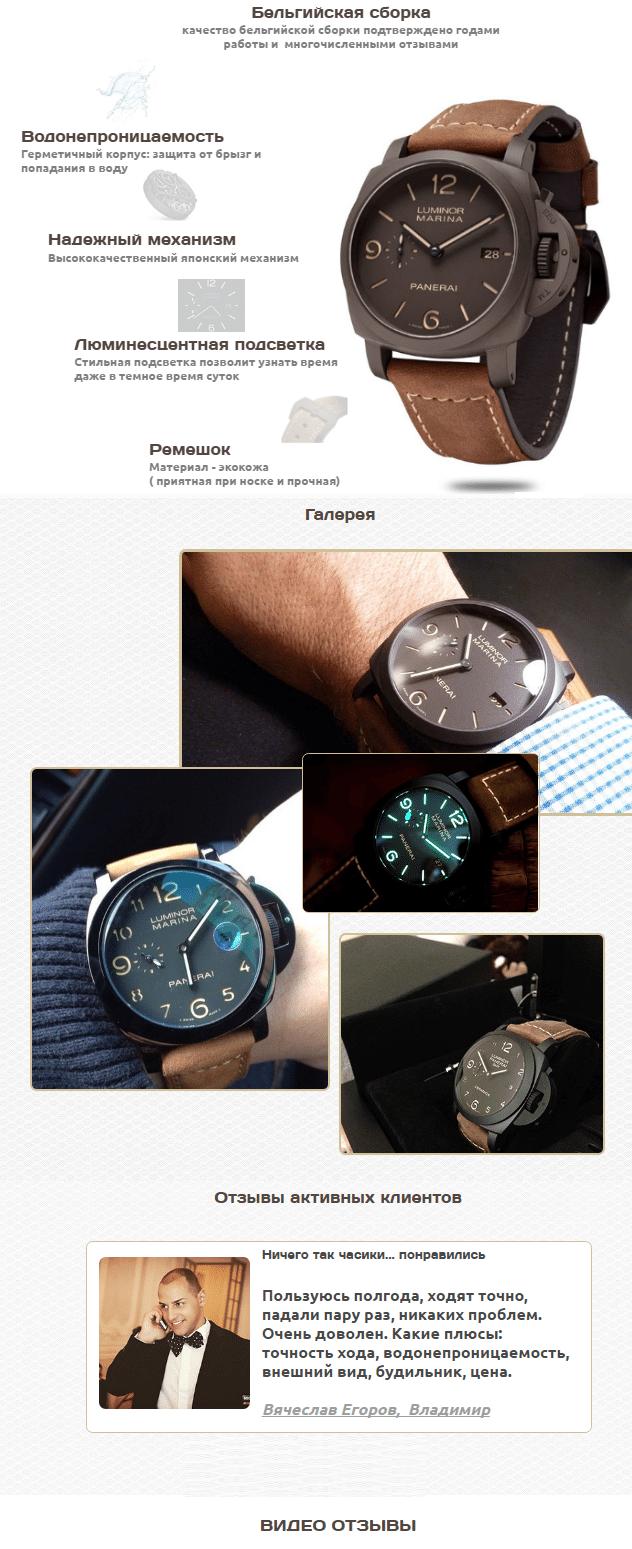Мужские часы Luminor Panerai купить