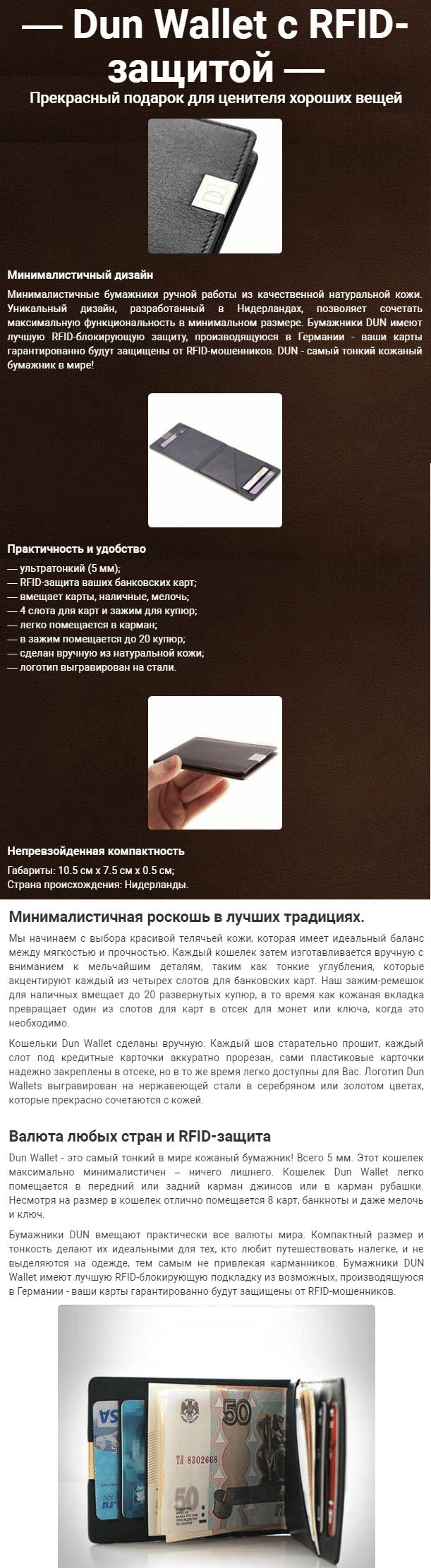 Бумажник Dun c RFID-защитой  (с кимминг защитой) купить
