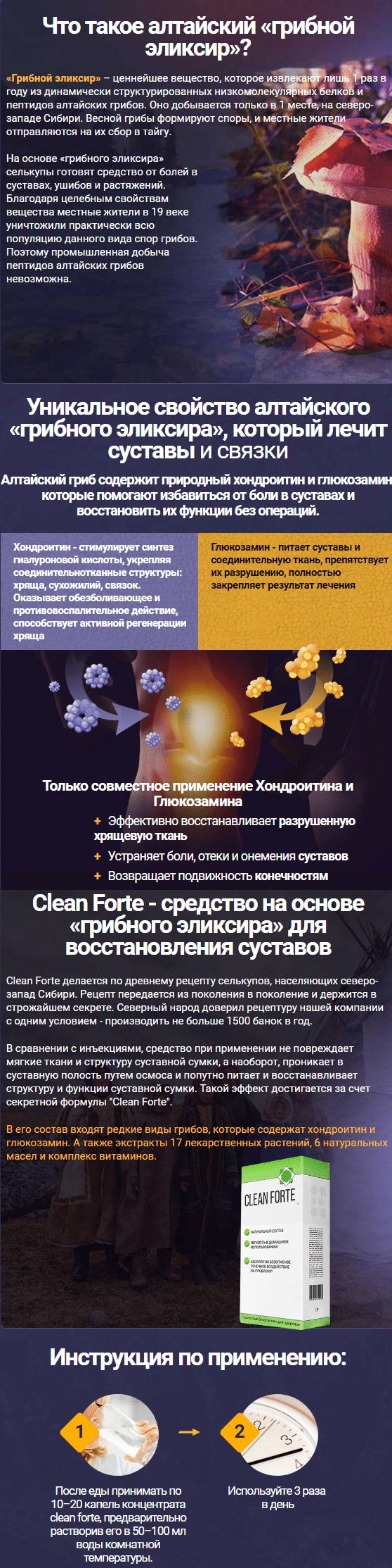 Clean Forte (Клин Форте) средство для восстановления суставов купить