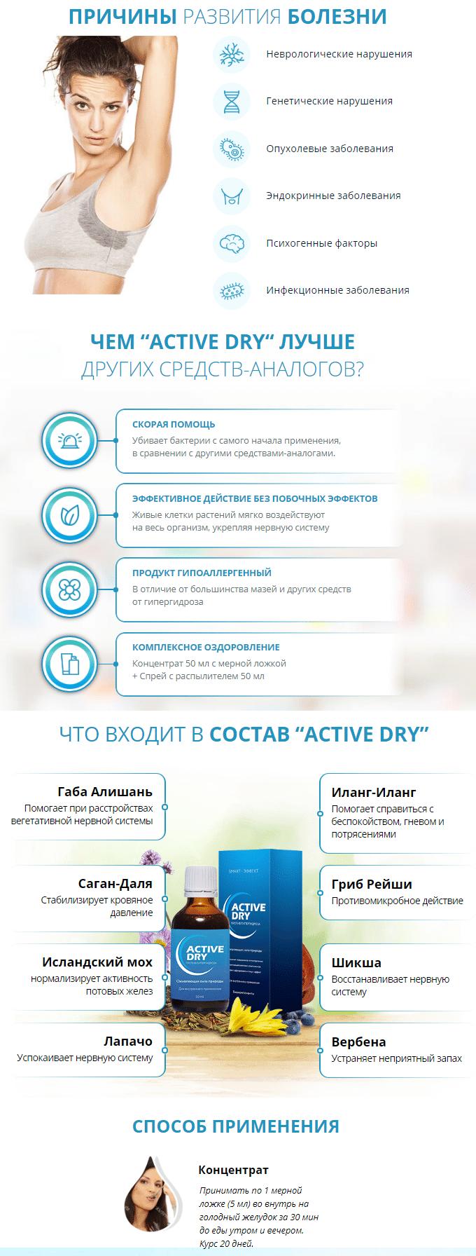 Концентрат Active Dry от гипергидроза купить