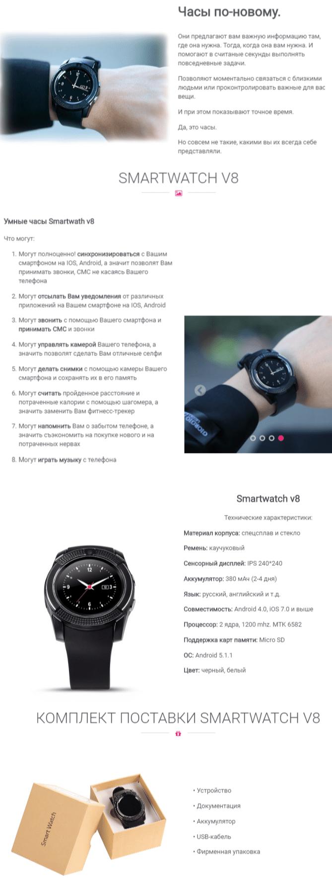 Умные часы SmartWatch V8 купить