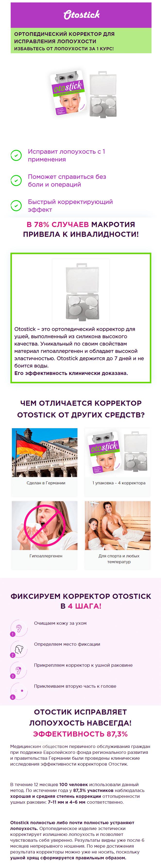 Otostick (Отостик) корректор для ушей купить