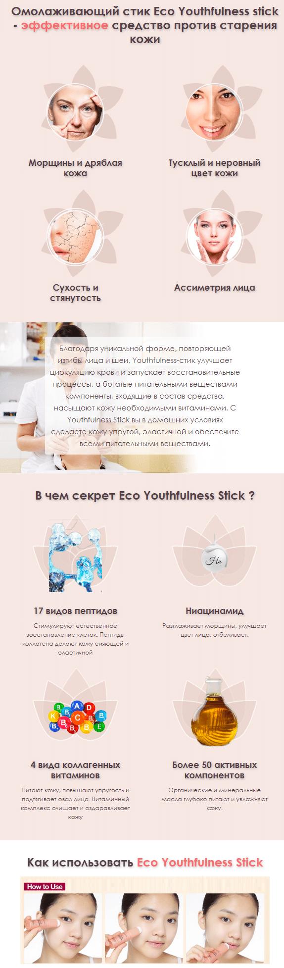 Омолаживающий стик для кожи лица Eco Youthfulness Stick купить