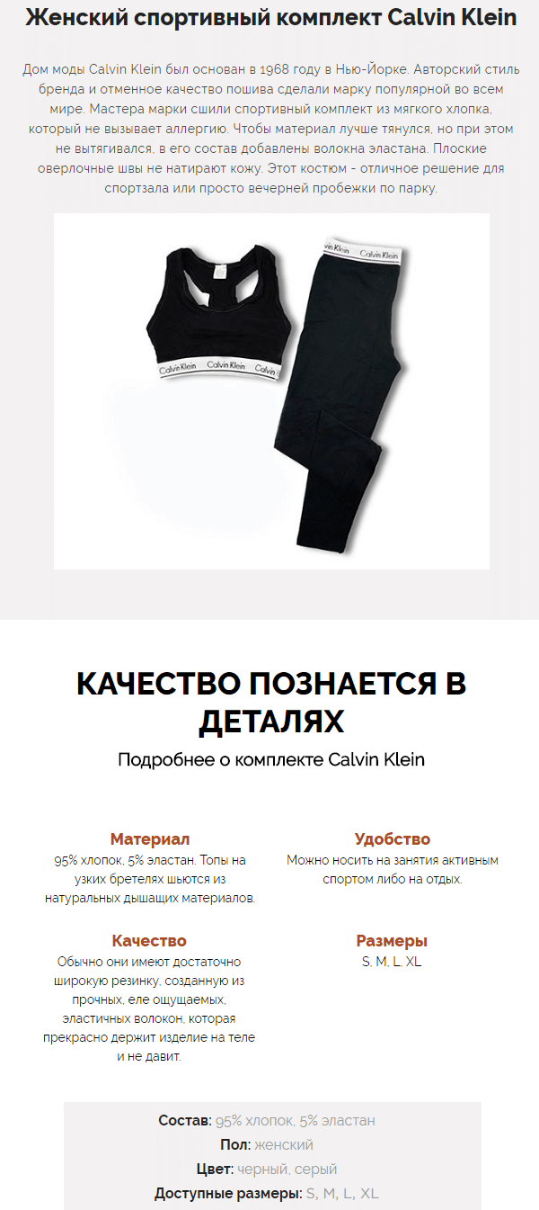 Женский спортивный комплект Calvin Klein купить