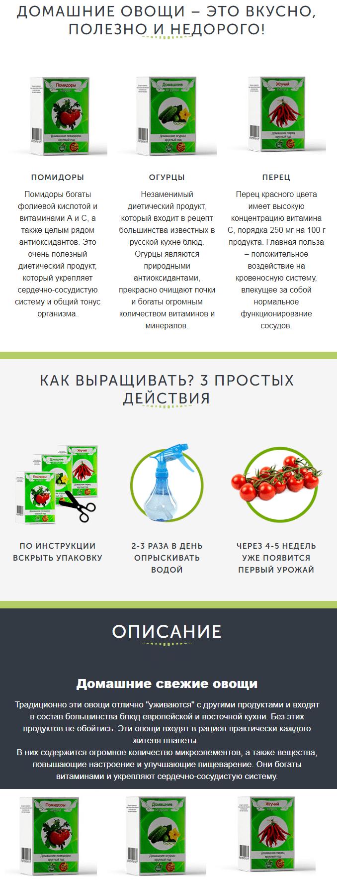 Домашние свежие овощи купить