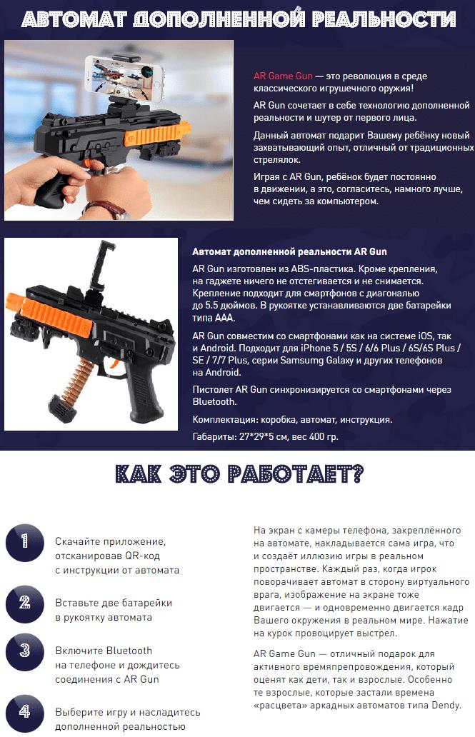 AR Game Gun автомат дополненной реальности купить