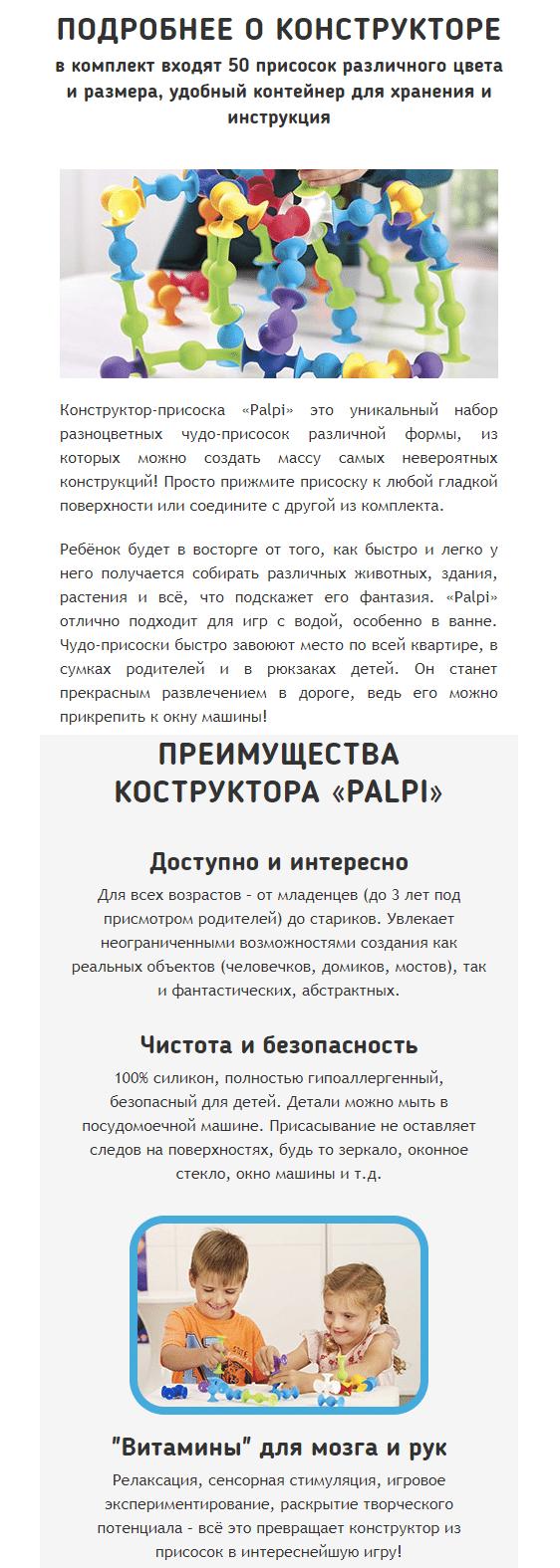 Конструктор-присоска Palpi купить