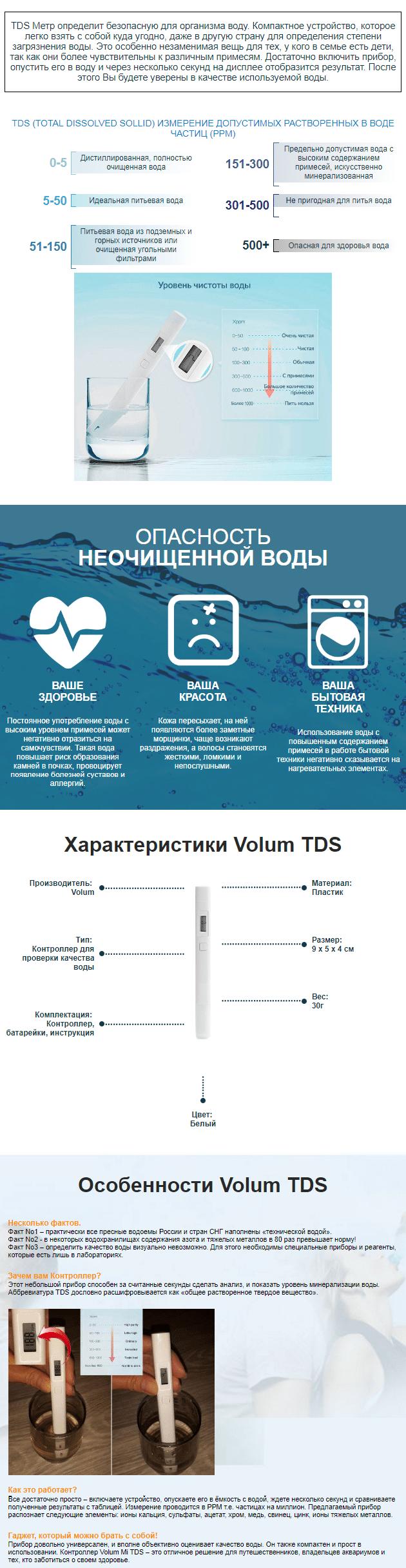 Контроллер воды Volum TDS купить