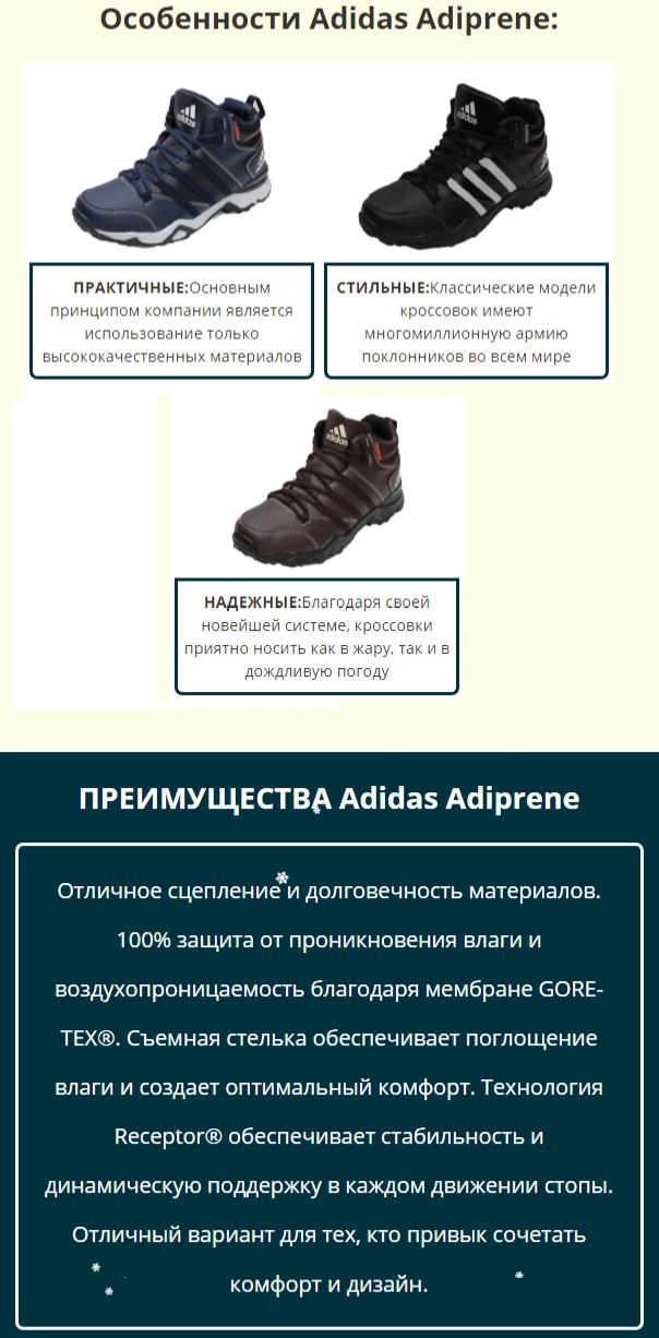 f5959570 Adidas Adiprene зимние кроссовки купить в Москве. Сравнить Adidas ...