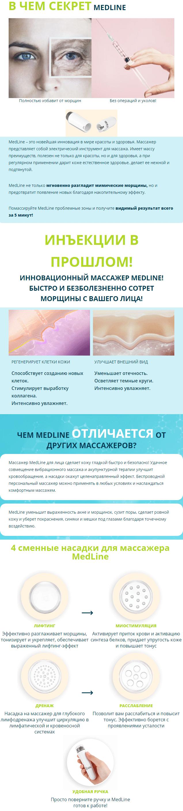 MedLine - массажёр для лица купить