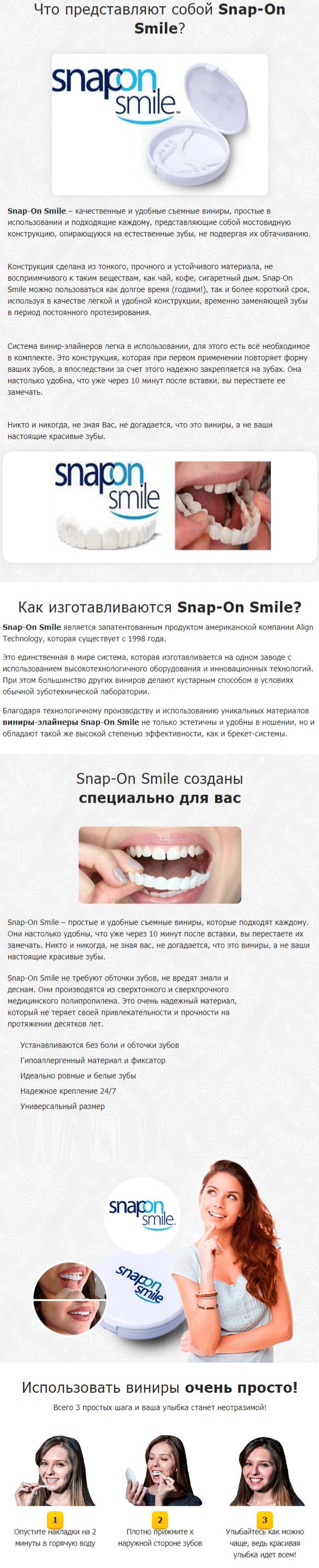 Snap-On Smile — съемные виниры для красивой улыбки купить