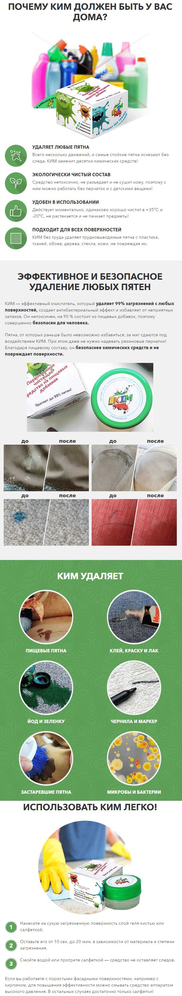 Универсальное чистящее средство Ким-5 купить