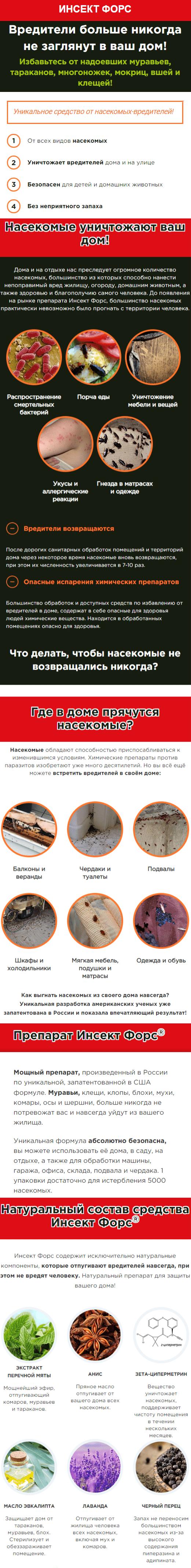 Инсект Форс для защиты от насекомых купить