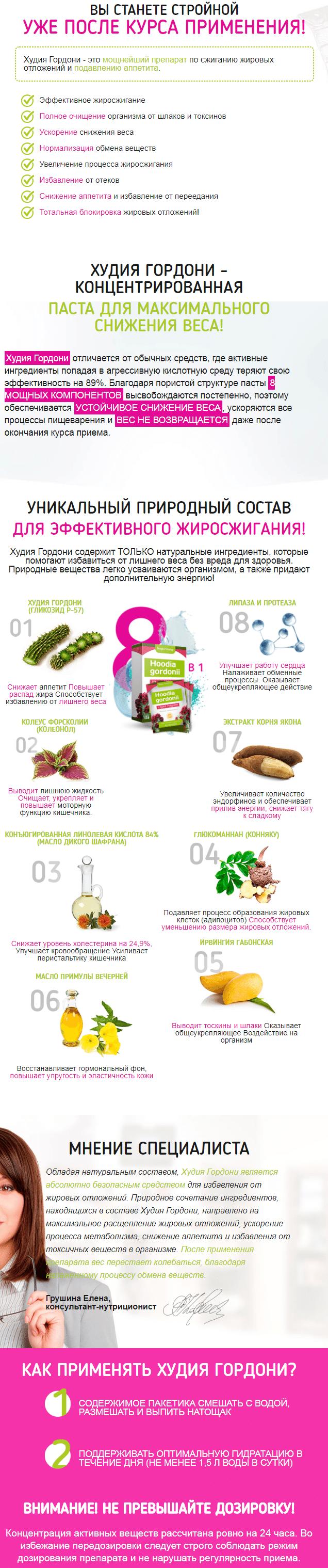 Hoodia Gordonii (Худия Гордони) средство для похудения купить