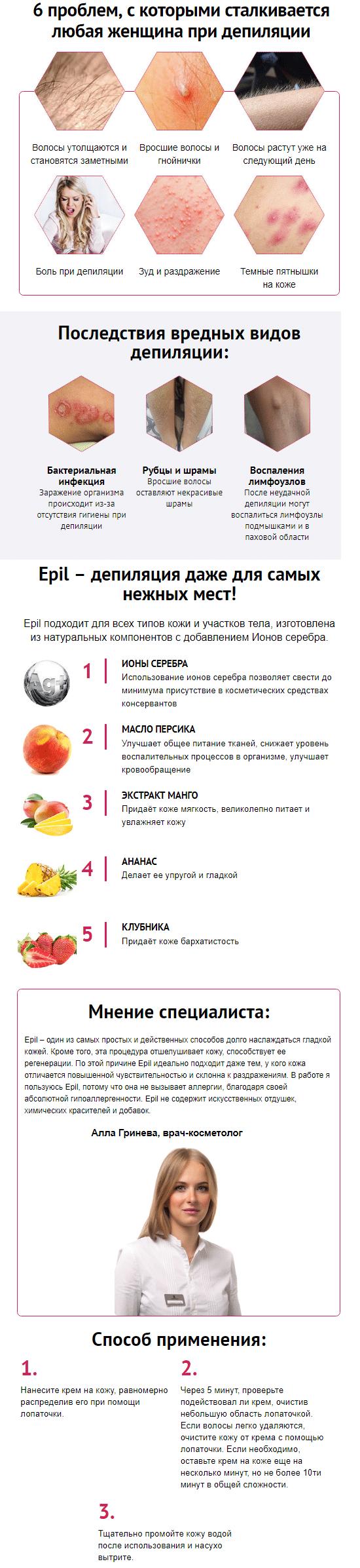 Silver Fruit Epil (Сильвер Фрут Эпил) крем для депиляции купить