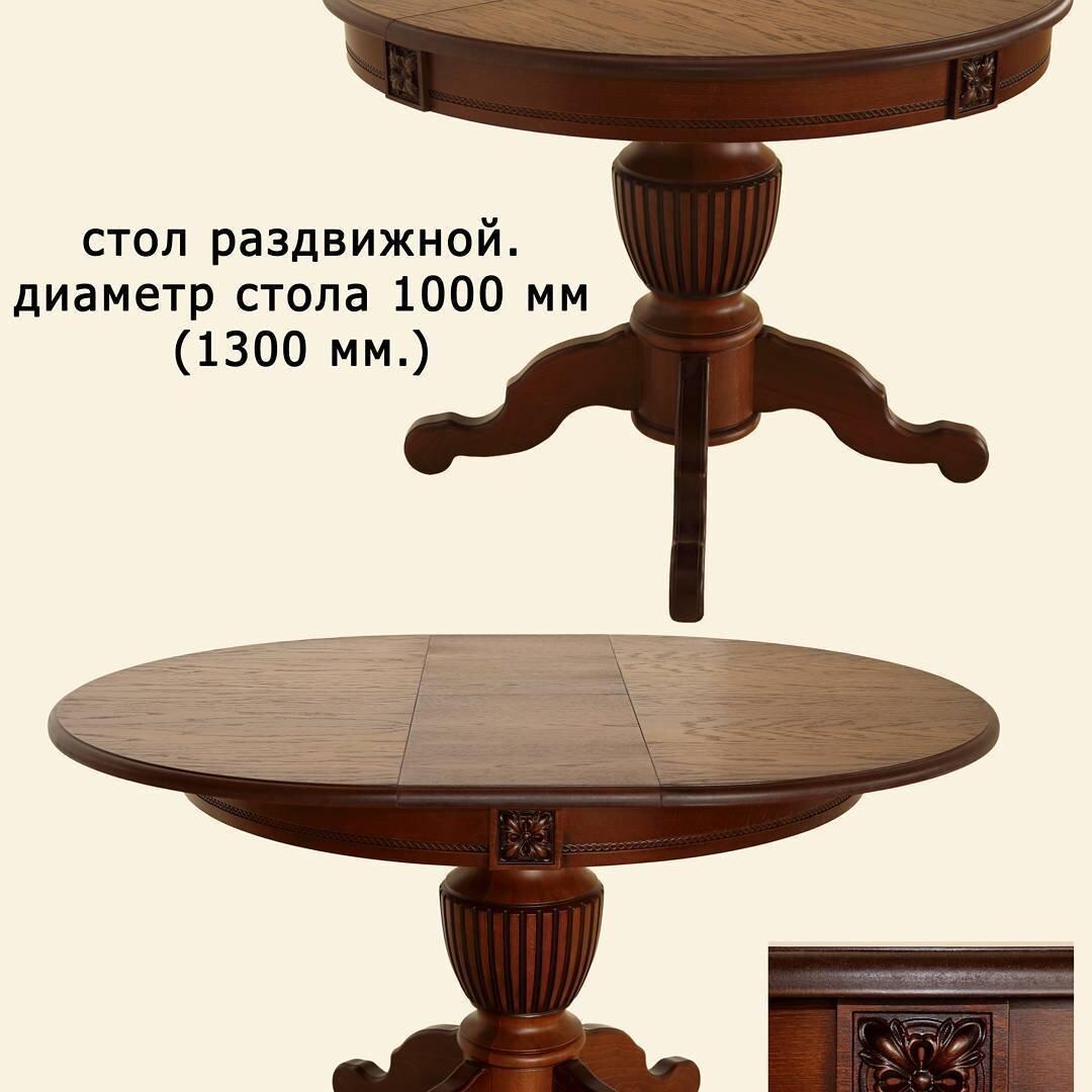 Круглый обеденный стол раздвижной Степ Диаметр: 100 (+30 ) см. 1000*1000мм цвет орех, из массива дерева бук - фото pic_e30a9b6cf23ca4a1302e4f72e10e6165_1920x9000_1.jpg