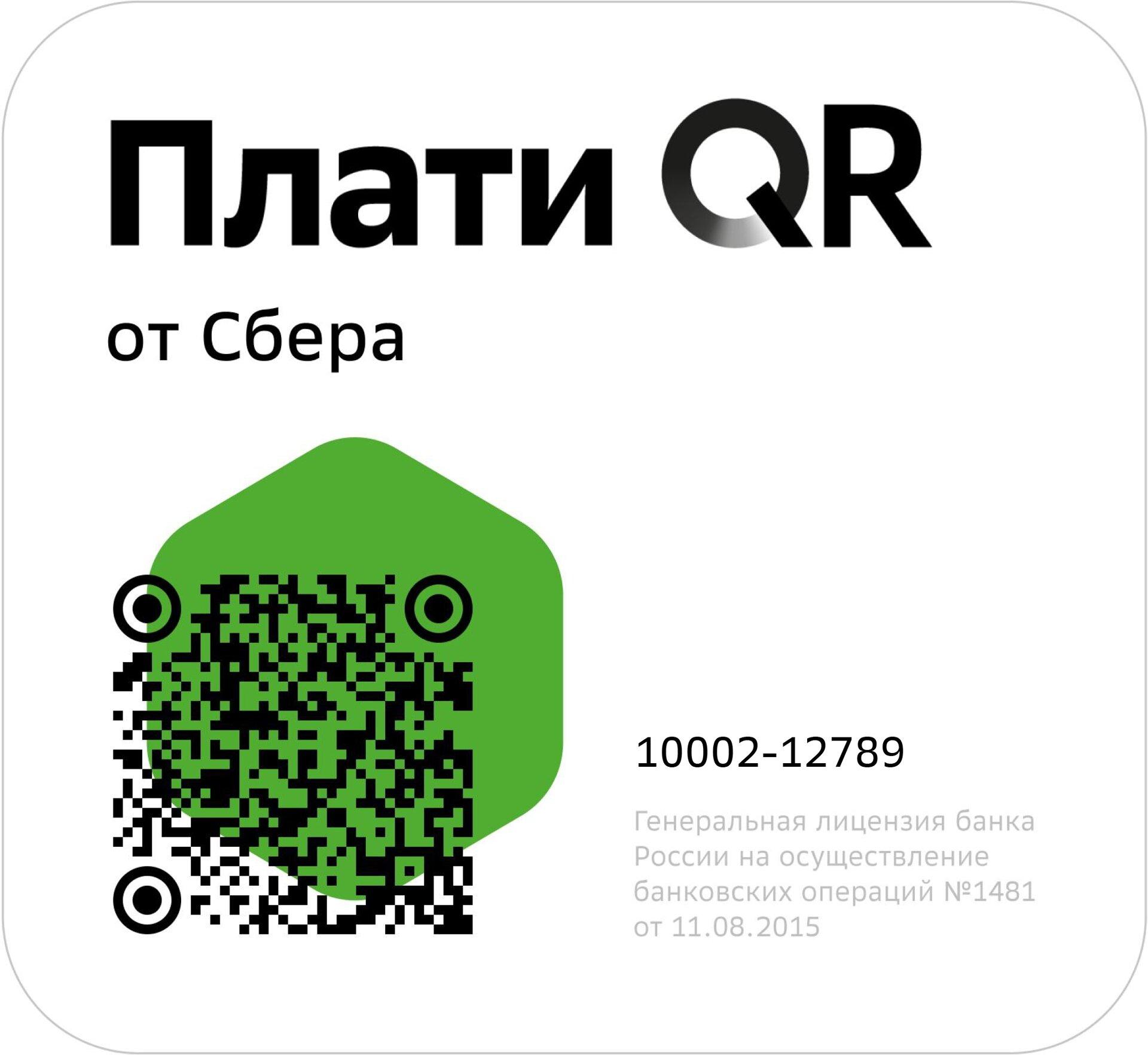 Оплата по QR-коду - фото pic_2fe2f16cfce816ba7f24650ab84bfe4e_1920x9000_1.jpg