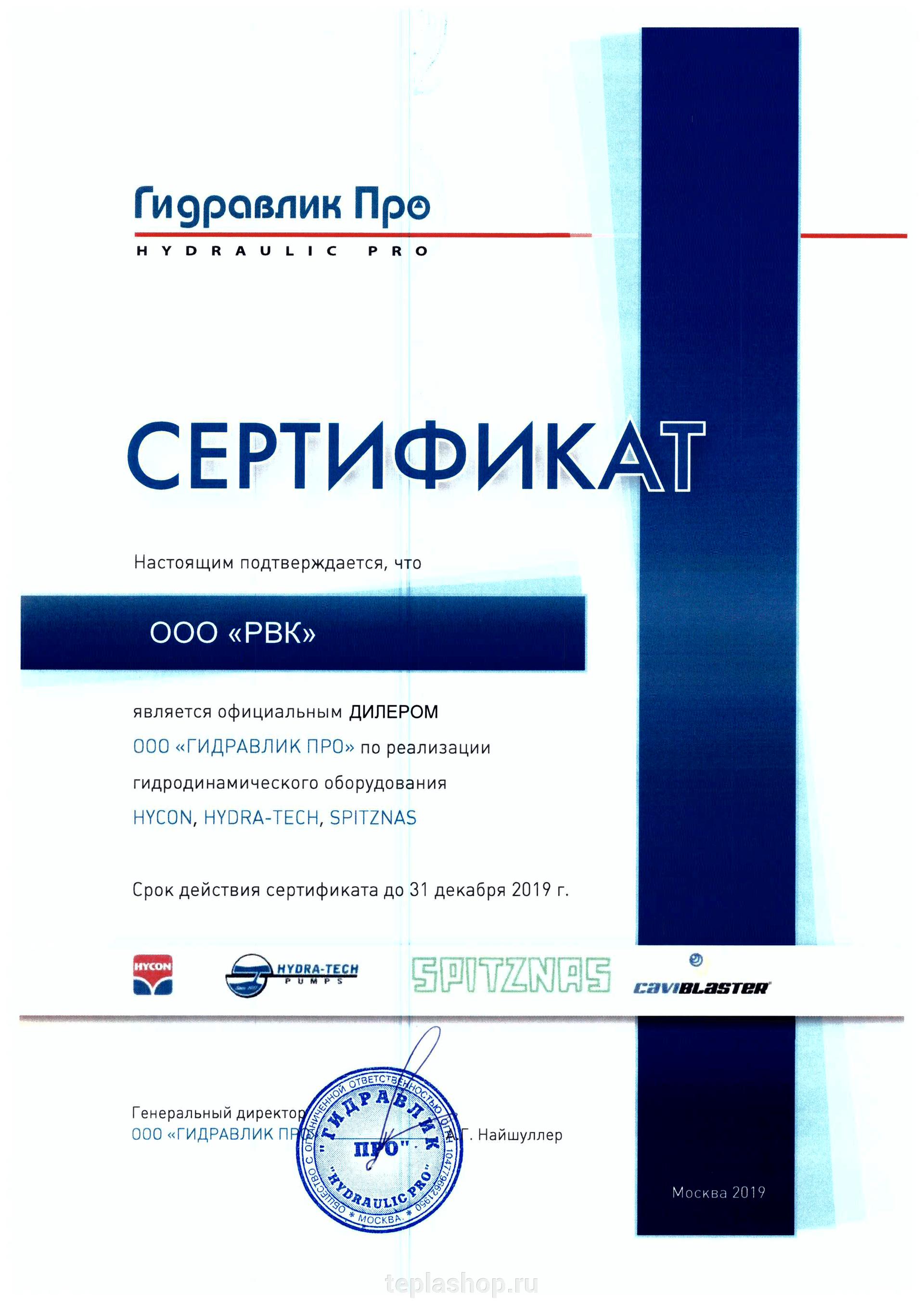 Наша компания стала официальным дилером Hycon! - фото pic_6744a2cb9fb3f39_1920x9000_1.png