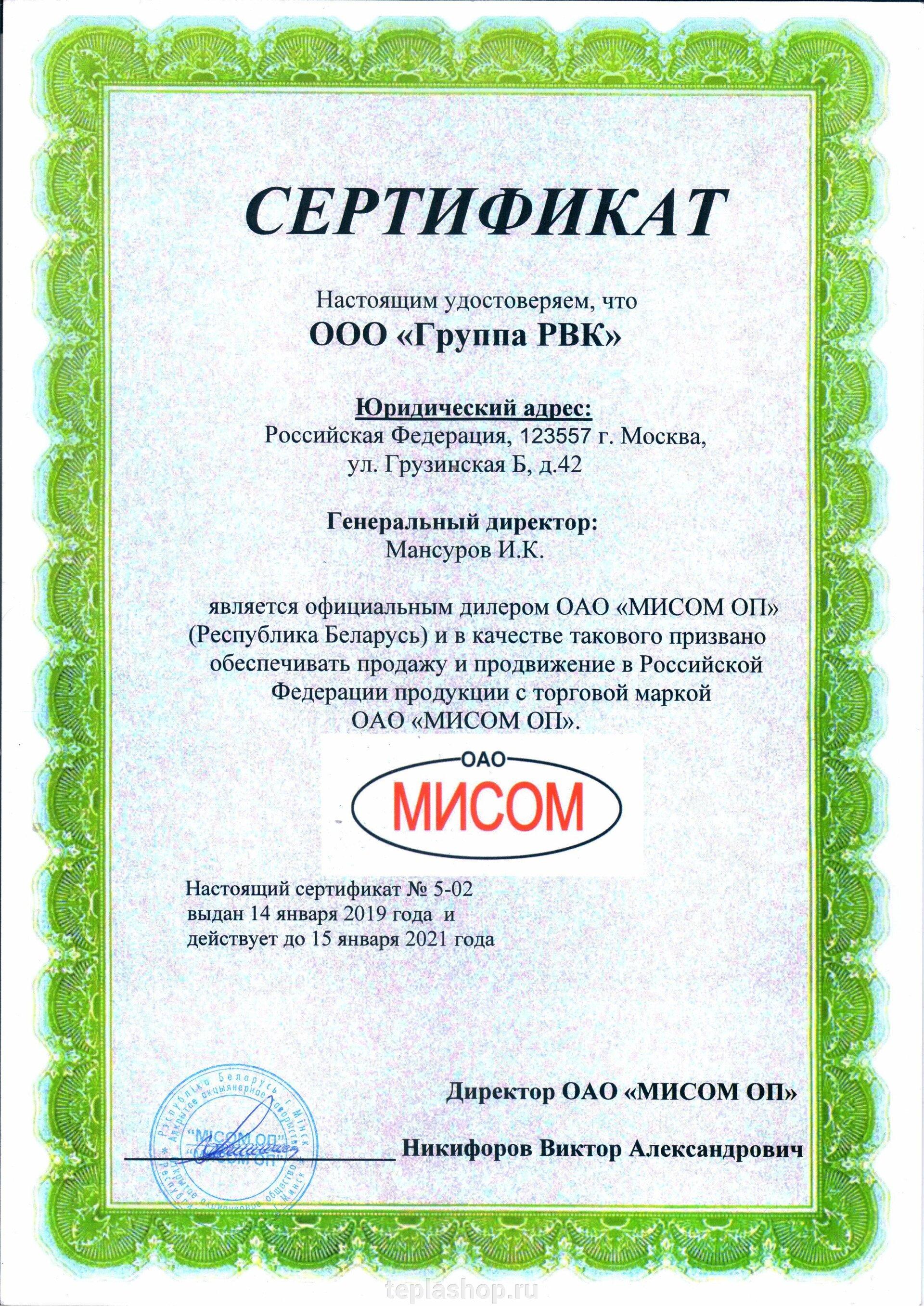 Сертификат официального дилера МИСОМ