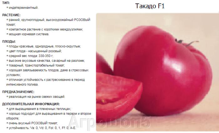 Томат Такадо F1. 1000 семян. Kitano. Высокорослый ранний розовый БИФ томат с высокой урожайностью. - фото pic_0e7d14d270c0443040f5f8802f320038_1920x9000_1.png