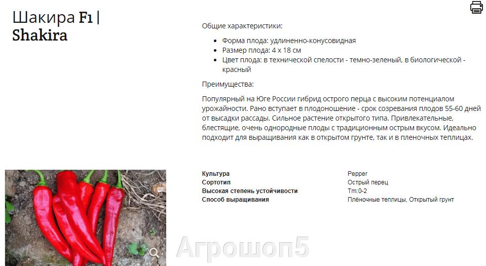 Перец Шакира F1. 500 семян. Enza Zaden. Голландия. Ранний стручковый острый перец в ОГ и теплицу. Профупаковка - фото pic_9d116d46b78e168bde71c99ffffc04cf_1920x9000_1.png