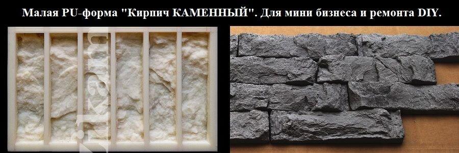 КИРПИЧ КАМЕННЫЙ: МАЛАЯ ПОЛИУРЕТАНОВАЯ ФОРМА (small PU-mold) ZIKAM STONE