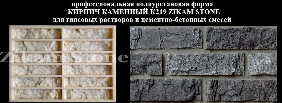 STONE BRICK. Polyurethane rubber molds for concrete/gypsum casting. Tile thickness 22 mm.