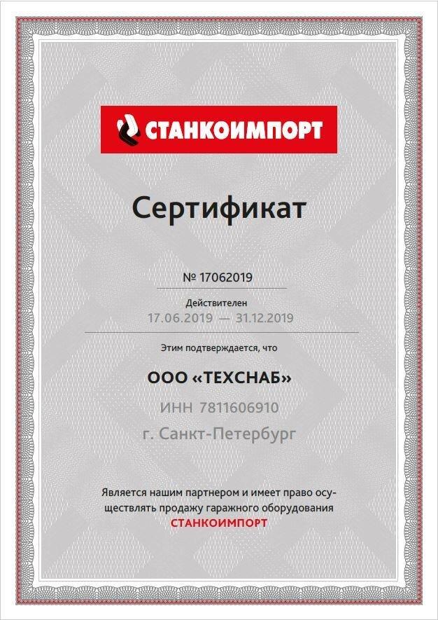 """ГК """"ТЕХСНАБ"""" является официальным дилером торговой марки """"СТАНКОИМПОРТ"""" - фото pic_4d94a1f36def485663fcde2efe3a1495_1920x9000_1.jpg"""