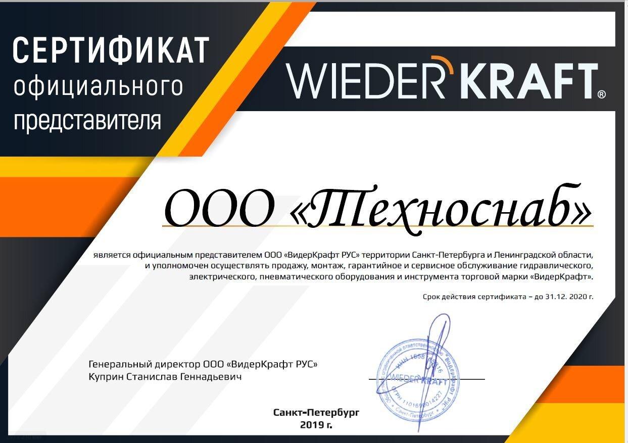 """ГК """"ТЕХСНАБ"""" является официальным представителем торговой марки """"WiederKRAFT"""". - фото pic_5b4d6928d8c29dda87a32b7846294979_1920x9000_1.jpg"""