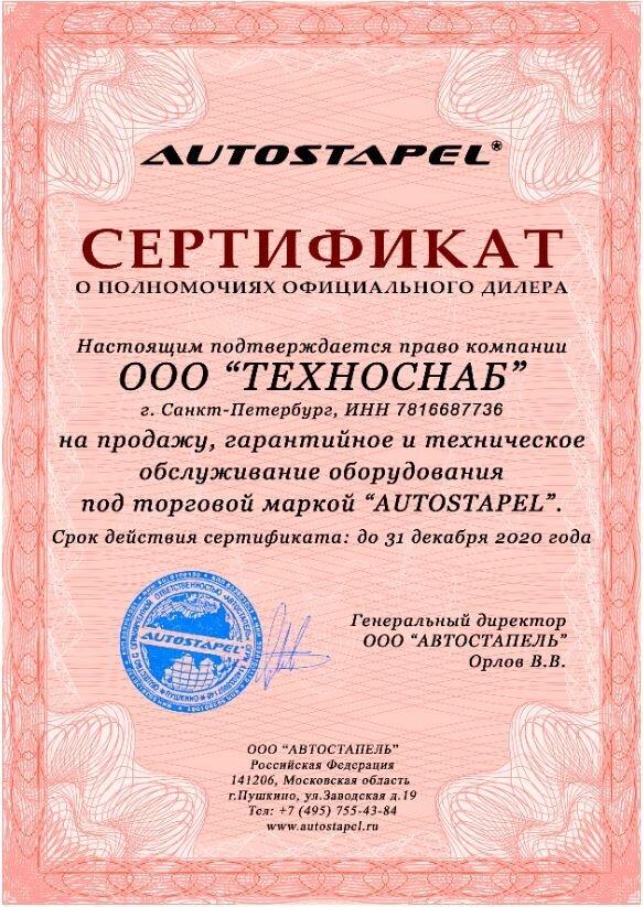 """ГК """"ТЕХСНАБ"""" является официальным представителем торговой марки """"AUTOSTAPEL"""" - фото pic_258340c9fd29e07c24aae5b22f867778_1920x9000_1.jpg"""