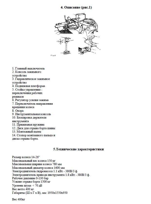 ES-26D Шиномонтажный стенд (380 В) полуавтомат - фото pic_7b06c2a444264163321990cdb0bc4f0e_1920x9000_1.jpg