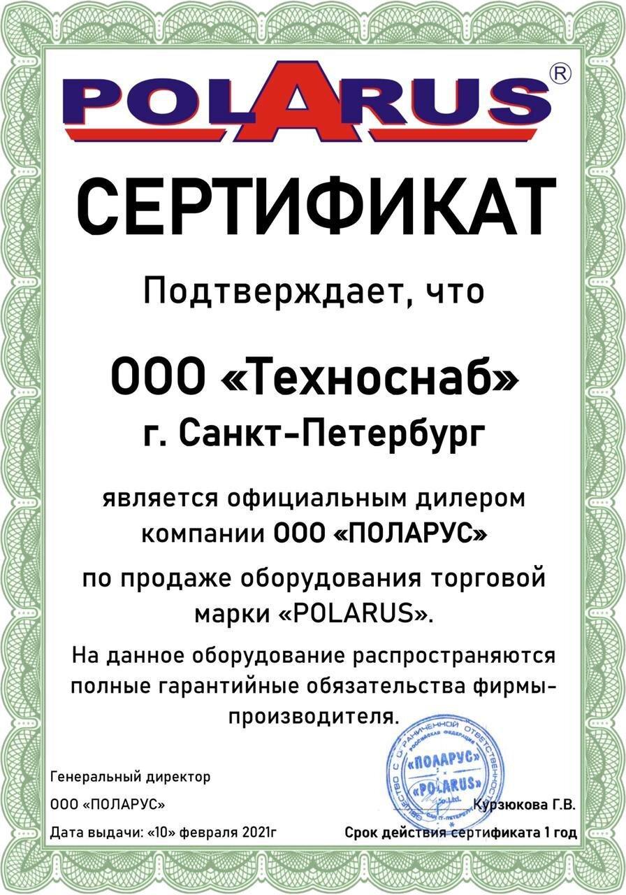 "ГК ""ТЕХСНАБ"" является официальным представителем торговой марки ""POLARUS"" - фото pic_0994f2b2f477f0744db08517e5542c4a_1920x9000_1.jpg"