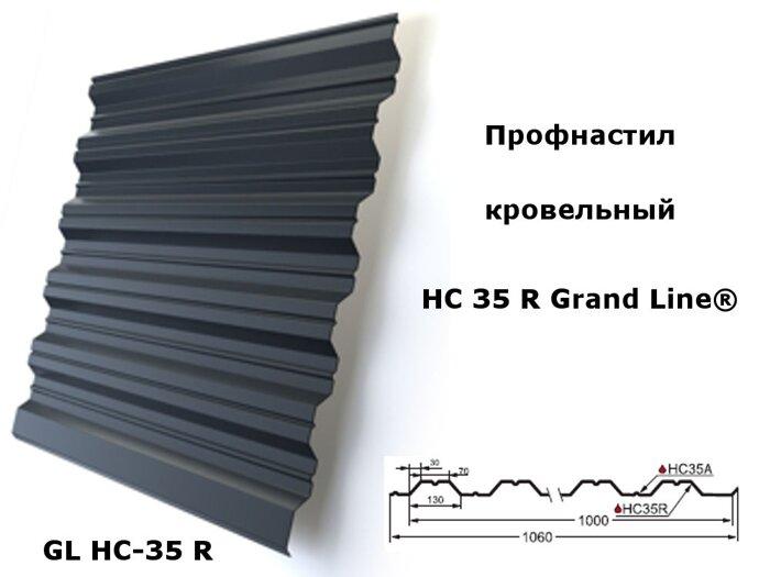 Профнастил  НС 35 САТИН 0,5(Гранд Лайн) - фото pic_4b6cf5cdc868449_700x3000_1.jpg