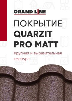Металлочерепица Классик Quarzit Pro Matt 0,5 - фото pic_94306243b317d5e34df7d850fdeeab14_1920x9000_1.jpg