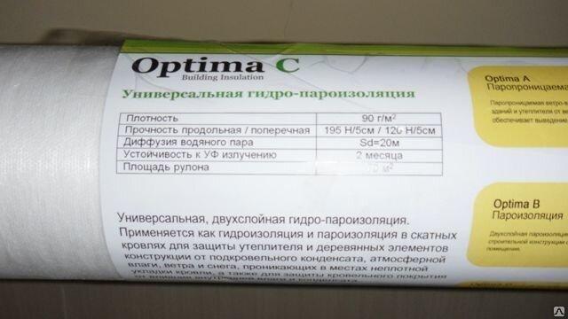 Плёнка ОПТИМА С (универсальная гидро-пароизоляция ) - фото pic_f69616b84406e4c_700x3000_1.jpg