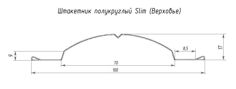 Штакетник полукруглый Slim - фото pic_cc1e6a34f43a3034fb904fe4722f2b0e_1920x9000_1.jpg