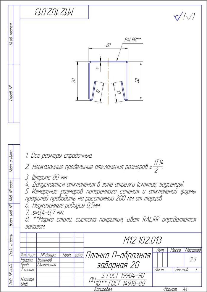 Планка заборная 20 пэ 0.45 - фото pic_4a4300938694b51_700x3000_1.jpg