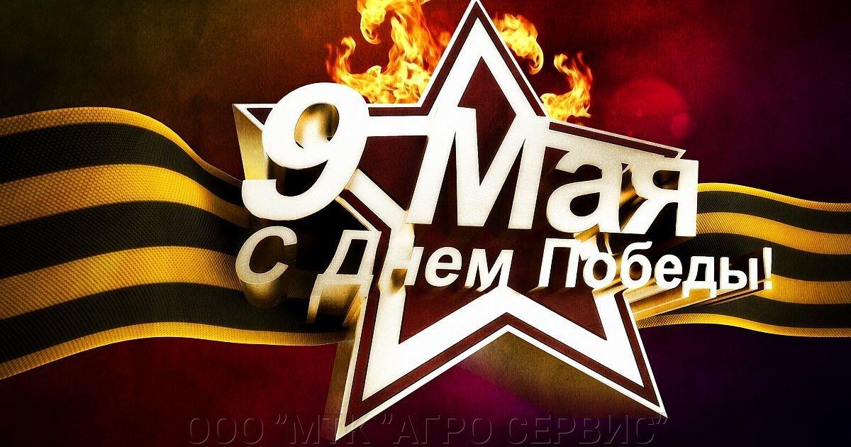 День Великой Победы! - фото pic_7eb426892fe7e32_1920x9000_1.jpg