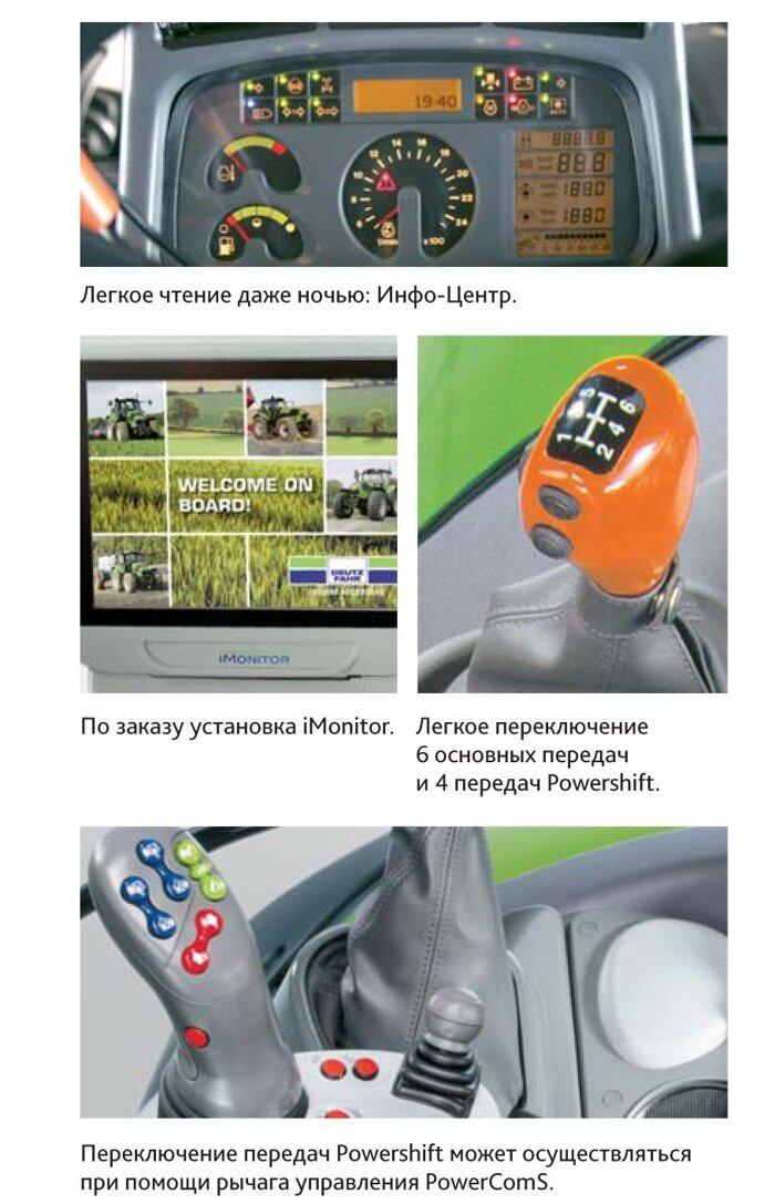 Мощный трактор DEUTZ-FAHR Agrotron X720 - фото pic_34d4cfccee079d9_700x3000_1.jpg