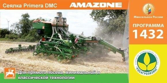 Сеялка Amazone DMC Primera