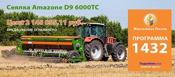 Цена сеялки Amazone D9 6000 TC по Программе 1432