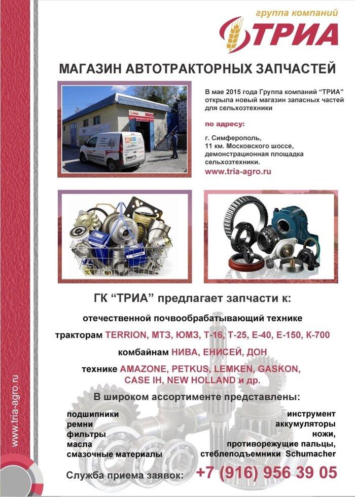 Магазин автотракторных запчастей к сельхозтехнике в Симферополе - фото 1