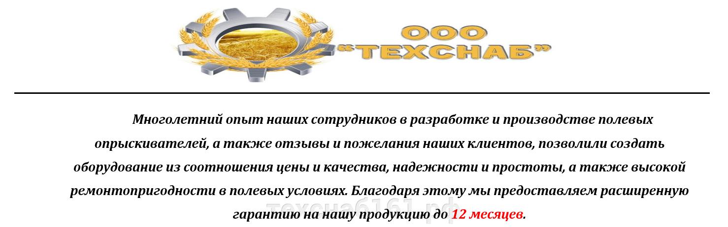 Прицепной опрыскиватель ширина захвата от 18 до 24 метров - фото pic_3fd962002bc9be8d2db8f17a009f0554_1920x9000_1.png