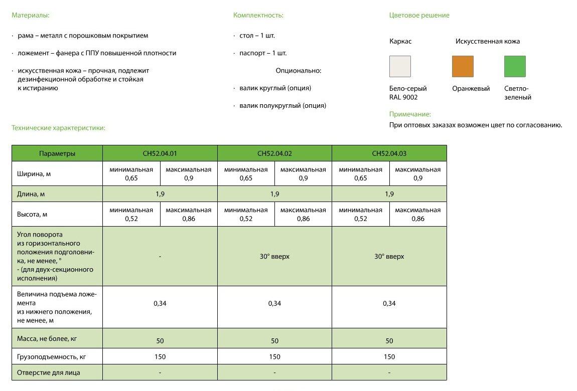 Стол для кинезотерапии BALANCE  (СН52.03) - фото pic_4c2c300b6a04be1f1e678a29de6fc4fe_1920x9000_1.jpg