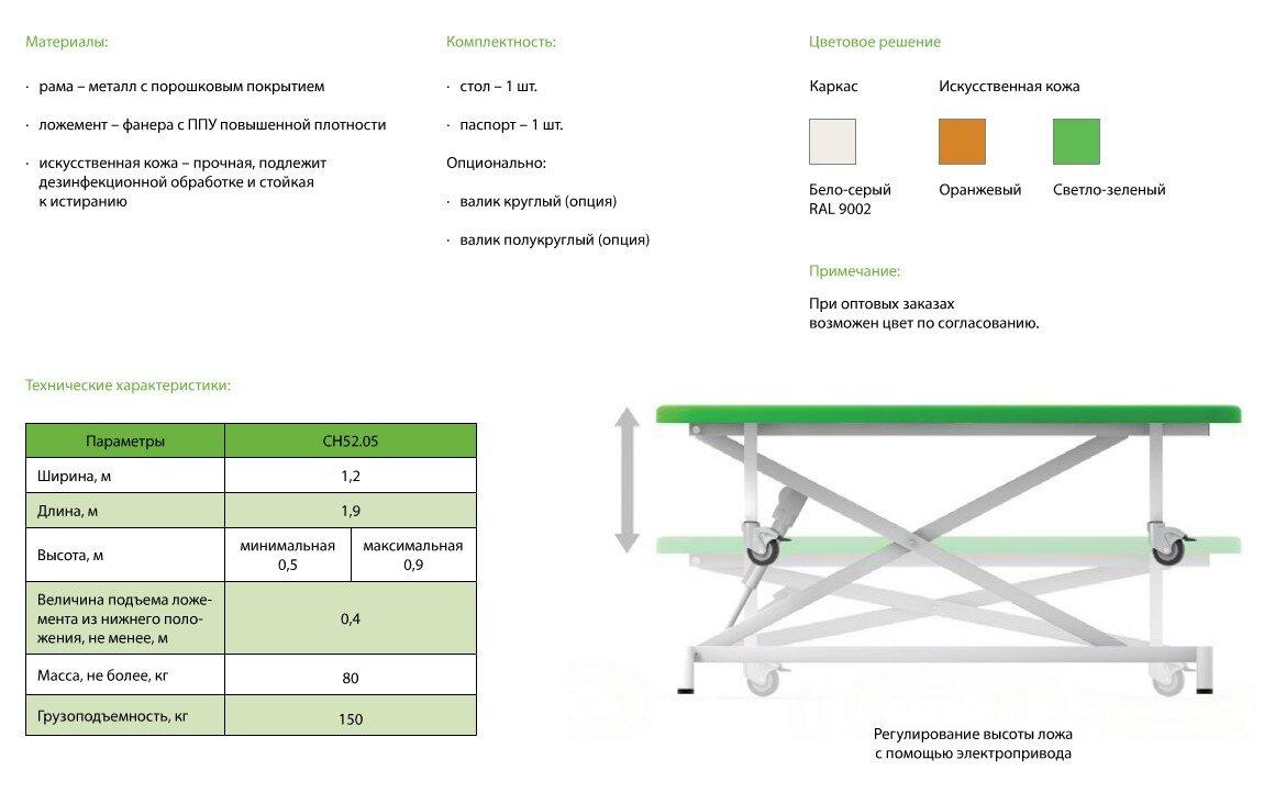 Стол для кинезотерапии BALANCE MAX (СН52.05) - фото pic_3e7dba8e3ac10e9d19013d03466fb1bc_1920x9000_1.jpg