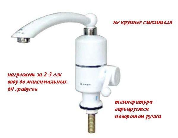 Проточный водонагреватель цифровой - фото pic_0402f39e6e9701e_700x3000_1.jpg