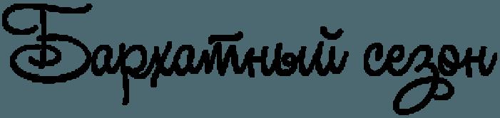 """Мыльная основа прозрачная CRYSTALL Sls Free """"БАРХАТНЫЙ СЕЗОН"""" - 11 кг - фото pic_1dbcd07e4fc00e9ed8e042b60b8af281_1920x9000_1.png"""